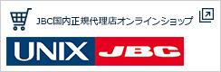 JBC国内正規代理店オンラインショップ