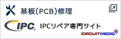 IPCリペア専門サイト