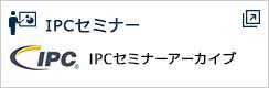 IPCセミナーアーカイブ