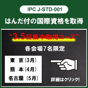 001公開トレーニング