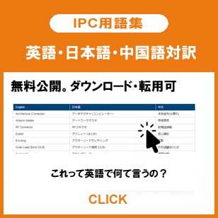 IPC用語集