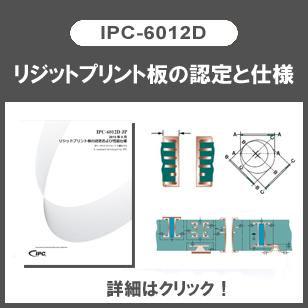 IPC-6012
