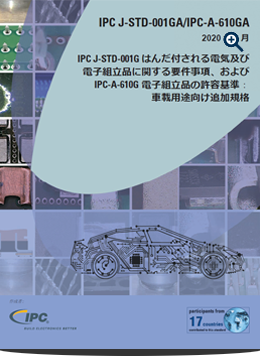 IPC-610GA:電子組立品の許容基準 車載用途向け追加規格